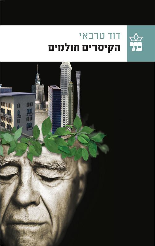 הקיסרים חולמים / דוד טרבאי