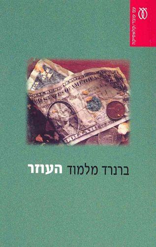 העוזר / ברנרד מלמוד