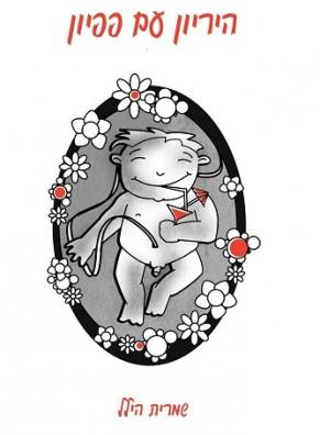 הריון עם פפיון / שמרית הילל