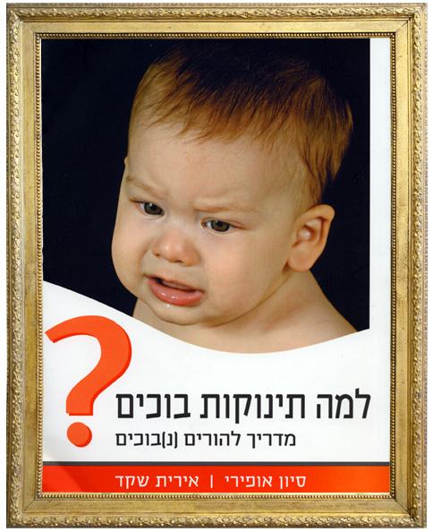 למה תינוקות בוכים? / סיון אופירי ואירית שקד