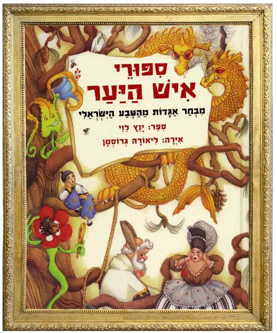 סיפורי איש היער – מבחר אגדות מהטבע הישראלי