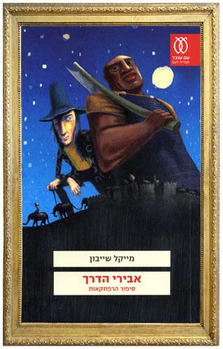 אבירי הדרך / מייקל שייבון