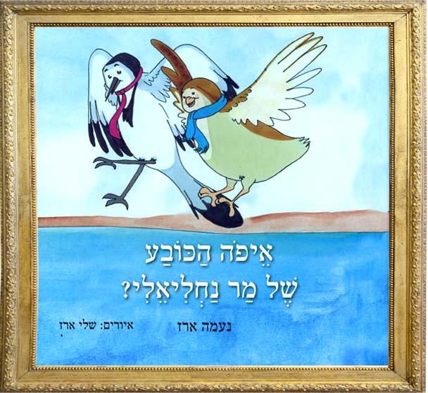 איפה הכובע של מר נחליאלי (ספר ילדים) / נעמה ארז