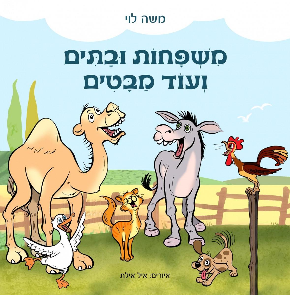 משפחות ובתים ועוד מבטים / משה לוי
