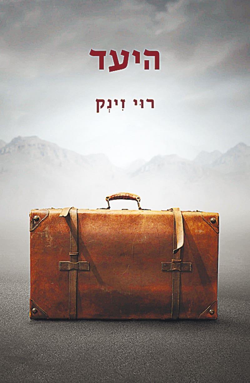 היעד / רוי זינק