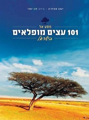 מסע אל 101 עצים מופלאים בישראל / יעקב שקולניק
