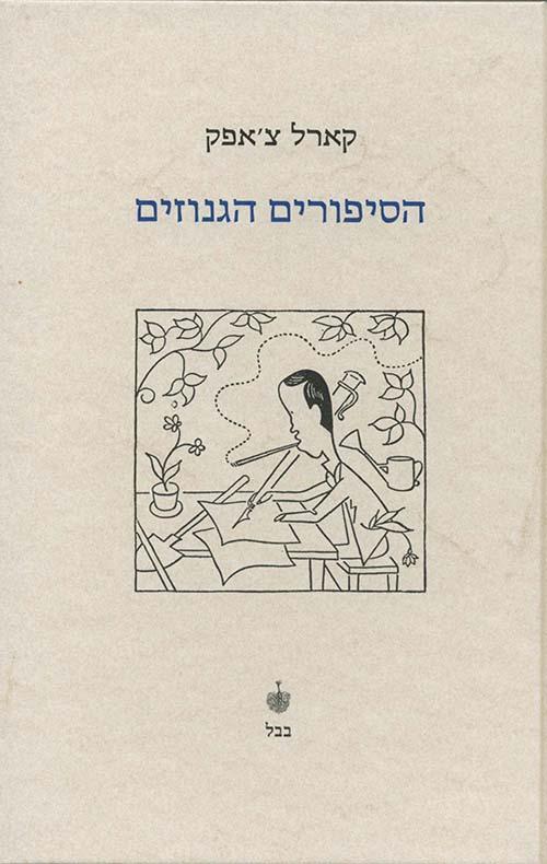 הסיפורים הגנוזים / קארל צ'אפק