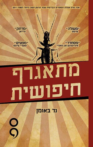 מתאגרף חיפושית / נד באומן