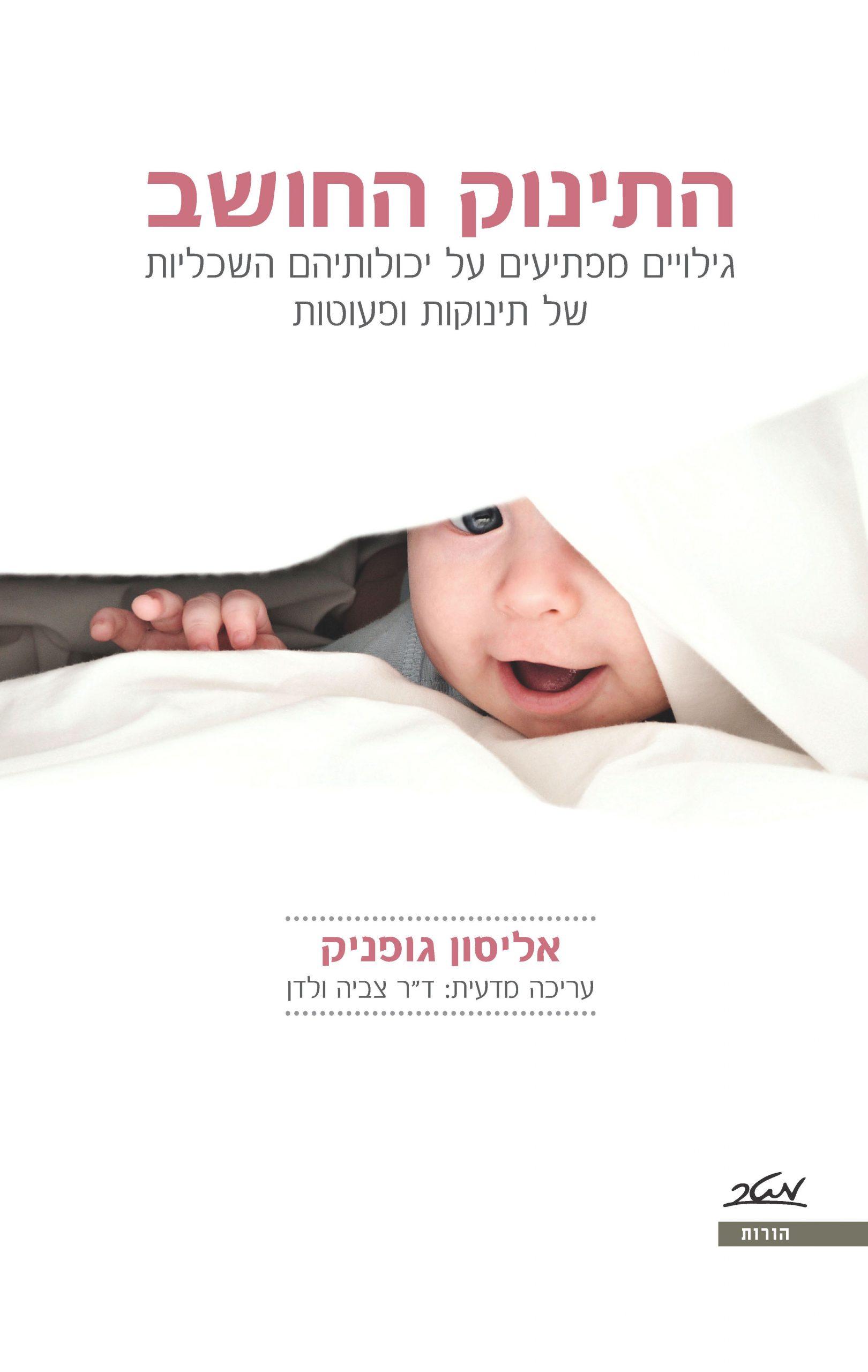 התינוק החושב / אליסון גופניק