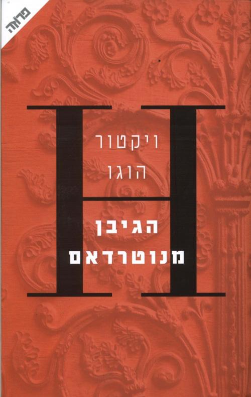 הגיבן מנוטרדאם / ויקטור הוגו