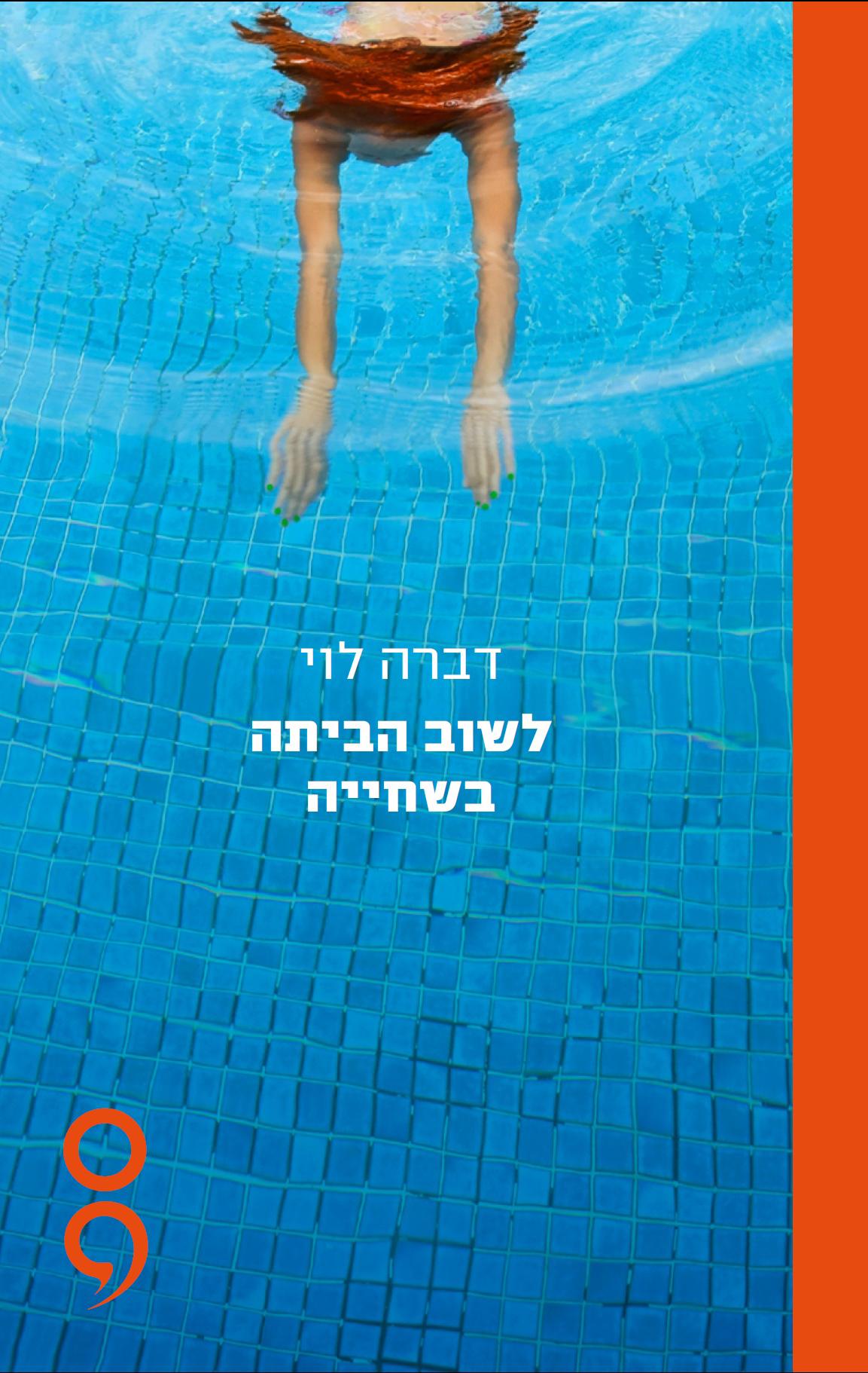 לשוב הביתה בשחייה / דברה לוי
