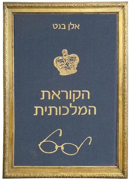 הקוראת המלכותית / אלן בנט