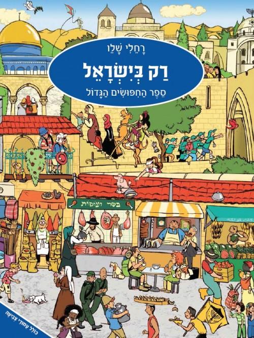 רק בישראל, ספר החיפושים הגדול / רחלי שלו