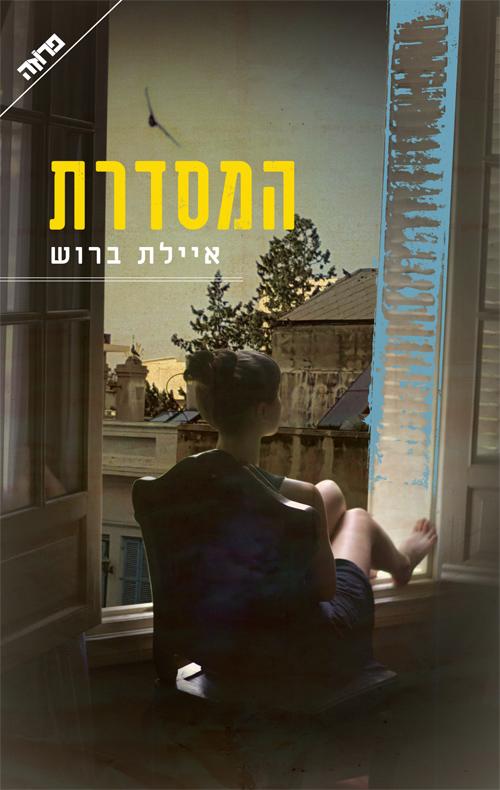 המסדרת / איילת ברוש