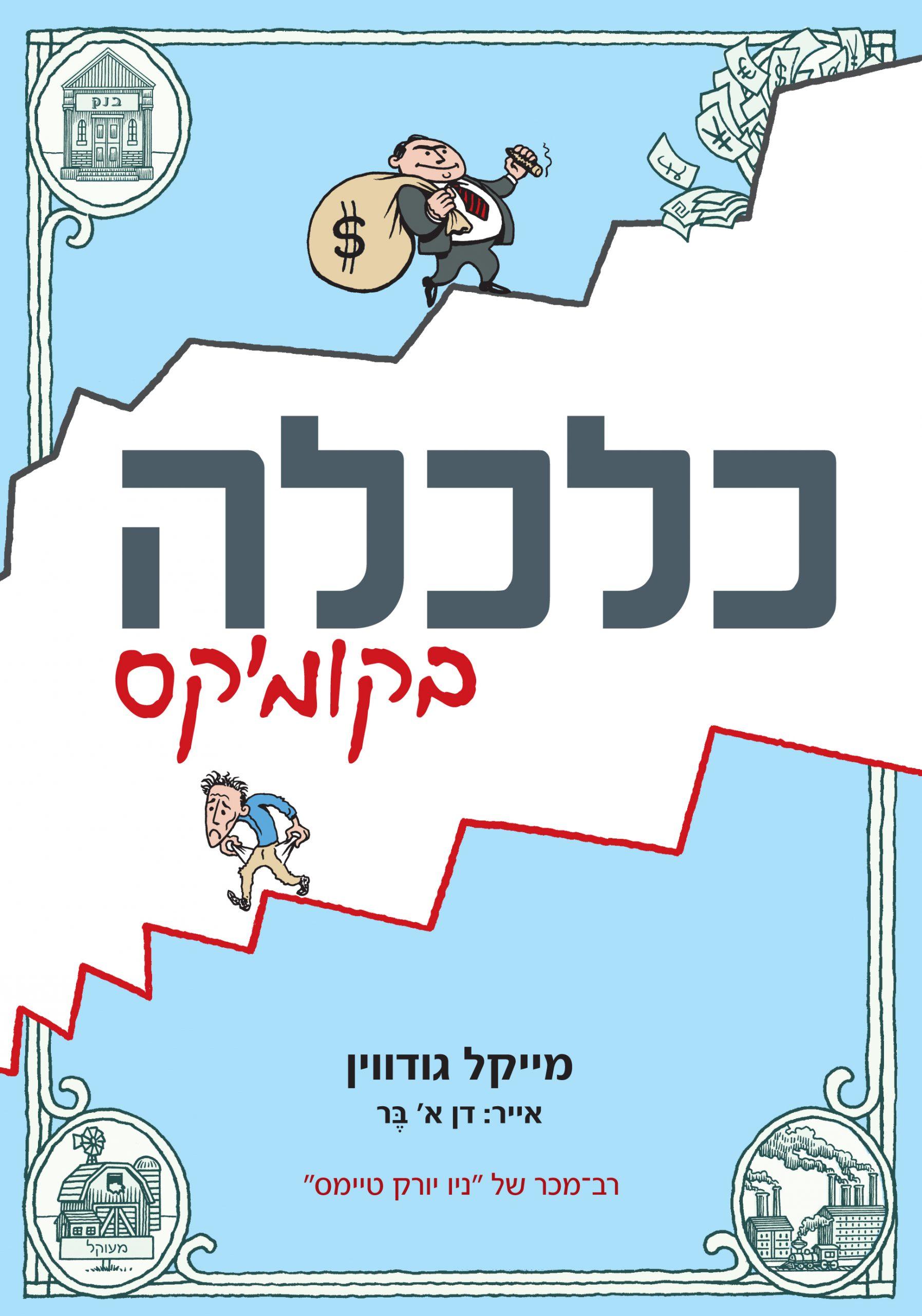 כלכלה בקומיקס / מייקל גודווין