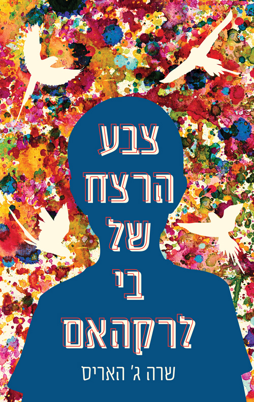 צבע הרצח של בי לרקאם / שרה ג' האריס