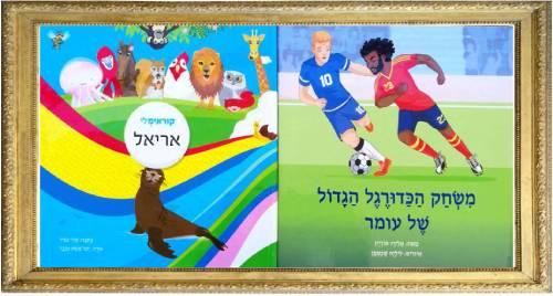 קוראימלי אריאל / שרי כפיר, משחק הכדורגל הגדול של עומר / אלירז אוריין