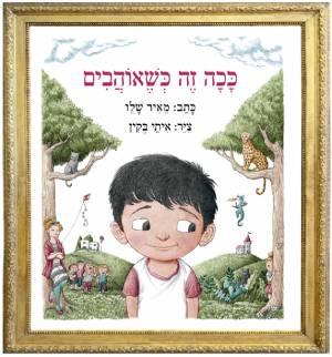 ספרי ילדים – חלק א'