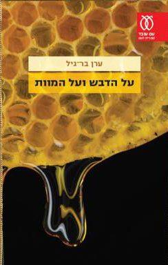 על הדבש ועל המוות / ערן בר-גיל