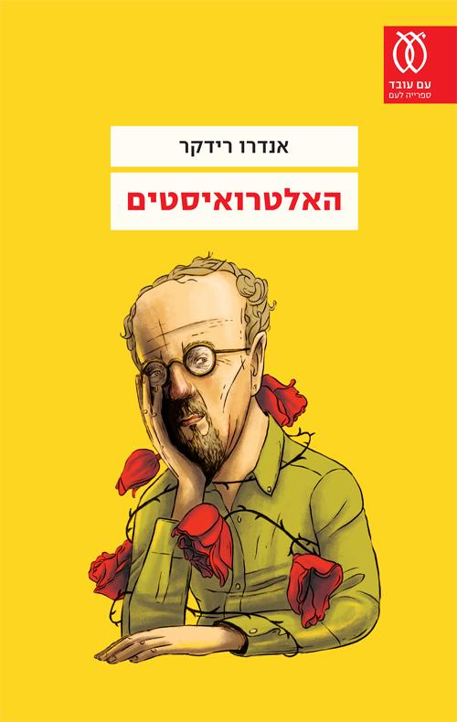 האלטרואיסטים / אנדרו רידקר
