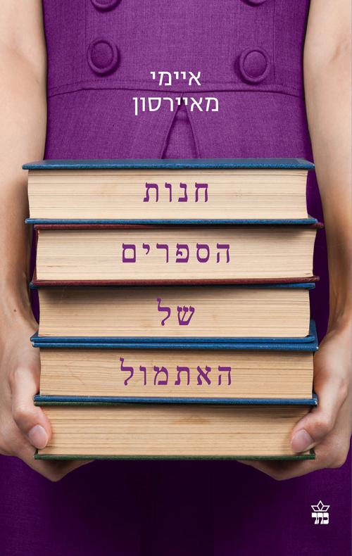 חנות הספרים של האתמול